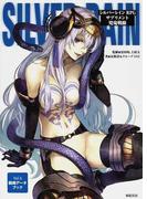シルバーレインRPG Vol.6 サプリメント兇鬼戦線