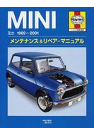 ミニ1969〜2001メンテナンス&リペア・マニュアル ヘインズ日本語版