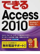 (無料電話サポート付) できる Access 2010 Windows 7/Vista/XP対応