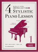 初心者とレスナーのための四期学習法によるピアノ曲集 1 バイエル中級程度