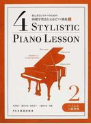 初心者とレスナーのための四期学習法によるピアノ曲集 2 バイエル上級程度