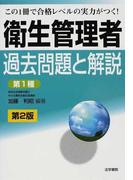 衛生管理者過去問題と解説〈第1種〉 この1冊で合格レベルの実力がつく! 第2版