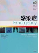 感染症Emergency