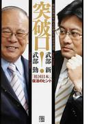 突破口! 「祖国日本」、復活のヒント 政治活動40年国会活動25年記念対談集