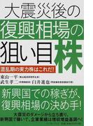 大震災後の復興相場の狙い目株 混乱期の実力株はこれだ!
