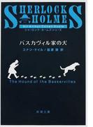 バスカヴィル家の犬 改版 (新潮文庫 シャーロック・ホームズシリーズ)(新潮文庫)