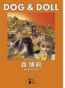DOG&DOLL (講談社文庫)