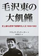 毛沢東の大飢饉 史上最も悲惨で破壊的な人災1958▷1962