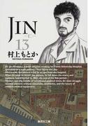 JIN 仁 13 (集英社文庫 コミック版)
