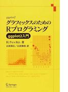 グラフィックスのためのRプログラミング ggplot2入門