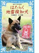 はたらく地雷探知犬 (講談社青い鳥文庫)(講談社青い鳥文庫 )