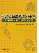 小児心臓血管外科手術 血行動態と術式の図説・解説