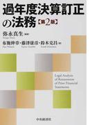 過年度決算訂正の法務 第2版