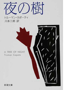 夜の樹 改版 (新潮文庫)(新潮文庫)