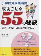 小学校外国語活動成功させる55の秘訣 うまくいかないのには理由がある