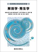 解剖学・発生学 (インテグレーテッドシリーズ)