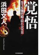 覚悟 (ハルキ文庫 S1S強行犯・隠れ公安)(ハルキ文庫)