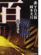 百物語 実録怪談集 第10夜 (ハルキ・ホラー文庫)