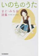 いのちのうた まど・みちお詩集 (ハルキ文庫)(ハルキ文庫)