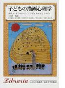 子どもの描画心理学 新装版 (りぶらりあ選書)