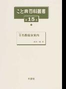 こと典百科叢書 復刻 第15巻 全名勝温泉案内
