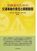 実務家のための交通事故の責任と損害賠償