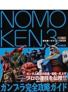 NOMOKEN 野本憲一モデリング研究所 3 ガンプラ完全攻略ガイド