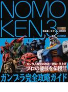 NOMOKEN 野本憲一モデリング研究所 3 ガンプラ完全攻略ガイド (ホビージャパンMOOK)