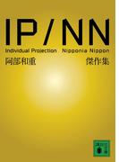IP/NN 阿部和重傑作集 Individual Projection Nipponia Nippon (講談社文庫)(講談社文庫)