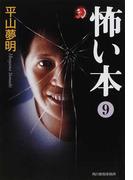 怖い本 9 (ハルキ・ホラー文庫)
