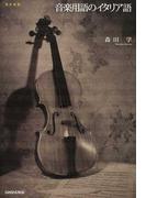 音楽用語のイタリア語 改訂新版