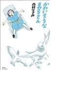かわいそうな真弓さん (RYU COMICS)