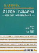 民主党農政1年の総合的検証 新基本計画から戸別所得補償本対策へ (日本農業年報)
