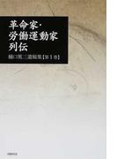 樋口篤三遺稿集 第1巻 革命家・労働運動家列伝
