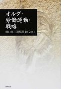 樋口篤三遺稿集 第2巻 オルグ・労働運動・戦略