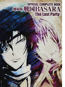 OFFICIAL COMPLETE BOOK劇場版戦国BASARA−The Last Party−
