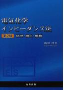 電気化学インピーダンス法 原理・測定・解析 第2版