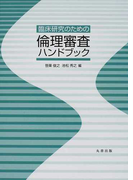 臨床研究のための倫理審査ハンドブック