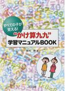 """すべての子が覚える!""""かけ算九九""""学習マニュアルBOOK"""