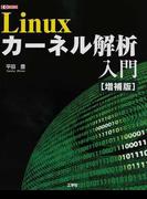 Linuxカーネル解析入門 増補版 (I/O BOOKS)