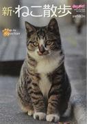 新・ねこ散歩 街ねこ写真集 たっぷり534枚 (メディアックスMOOK)