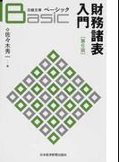 ベーシック財務諸表入門 第6版 (日経文庫)(日経文庫)