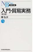 入門・貿易実務 第3版 (日経文庫)(日経文庫)