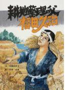 耕地整理の父福田久治 (ルーラルブックス)