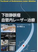 下肢静脈瘤血管内レーザー治療