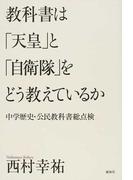 教科書は「天皇」と「自衛隊」をどう教えているか 中学歴史・公民教科書総点検