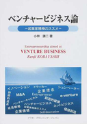 ベンチャービジネス論 起業家精神のススメ