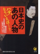日本史のあの人物ハテ、そういえば…? 織田信長は、なぜ防備の弱い本能寺に宿泊していた? (KAWADE夢文庫)(KAWADE夢文庫)