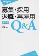 募集・採用・退職・再雇用Q&A 第2版 (労働法実務相談シリーズ 労政時報選書)