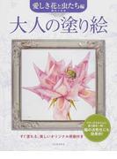 大人の塗り絵 すぐ塗れる、美しいオリジナル原画付き 愛しき花と虫たち編